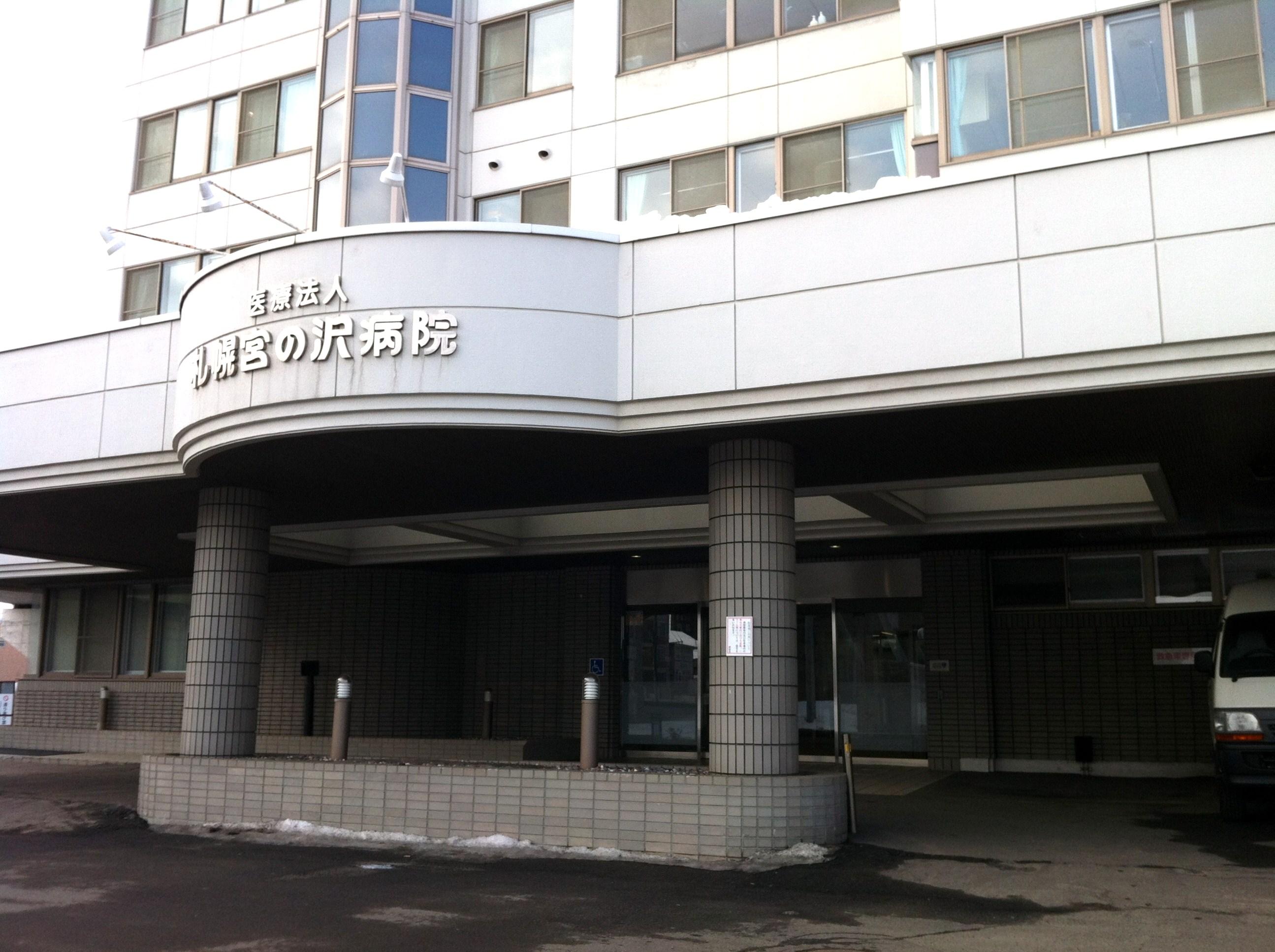 札幌宮の沢病院