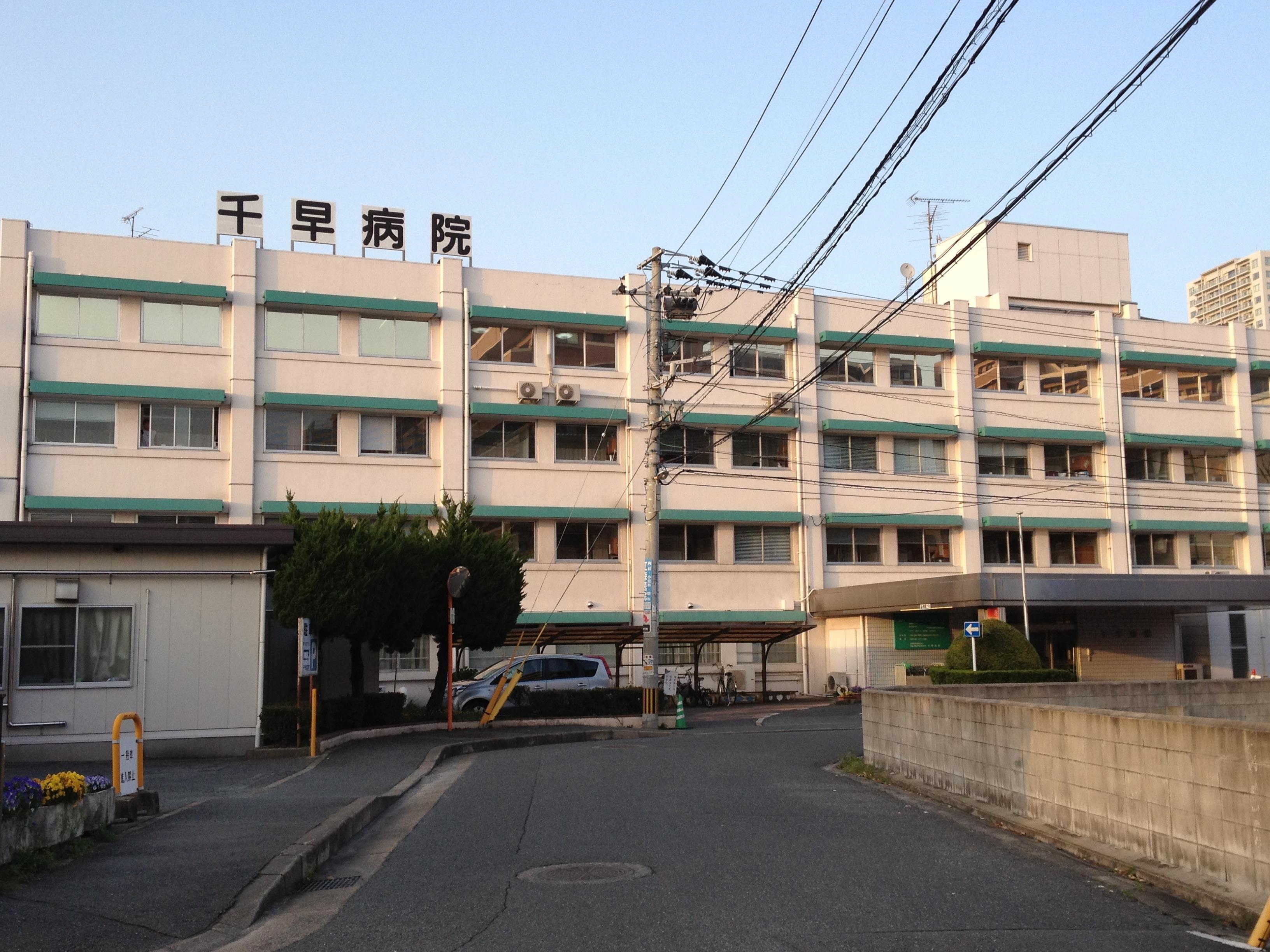 千早病院のイメージ写真1