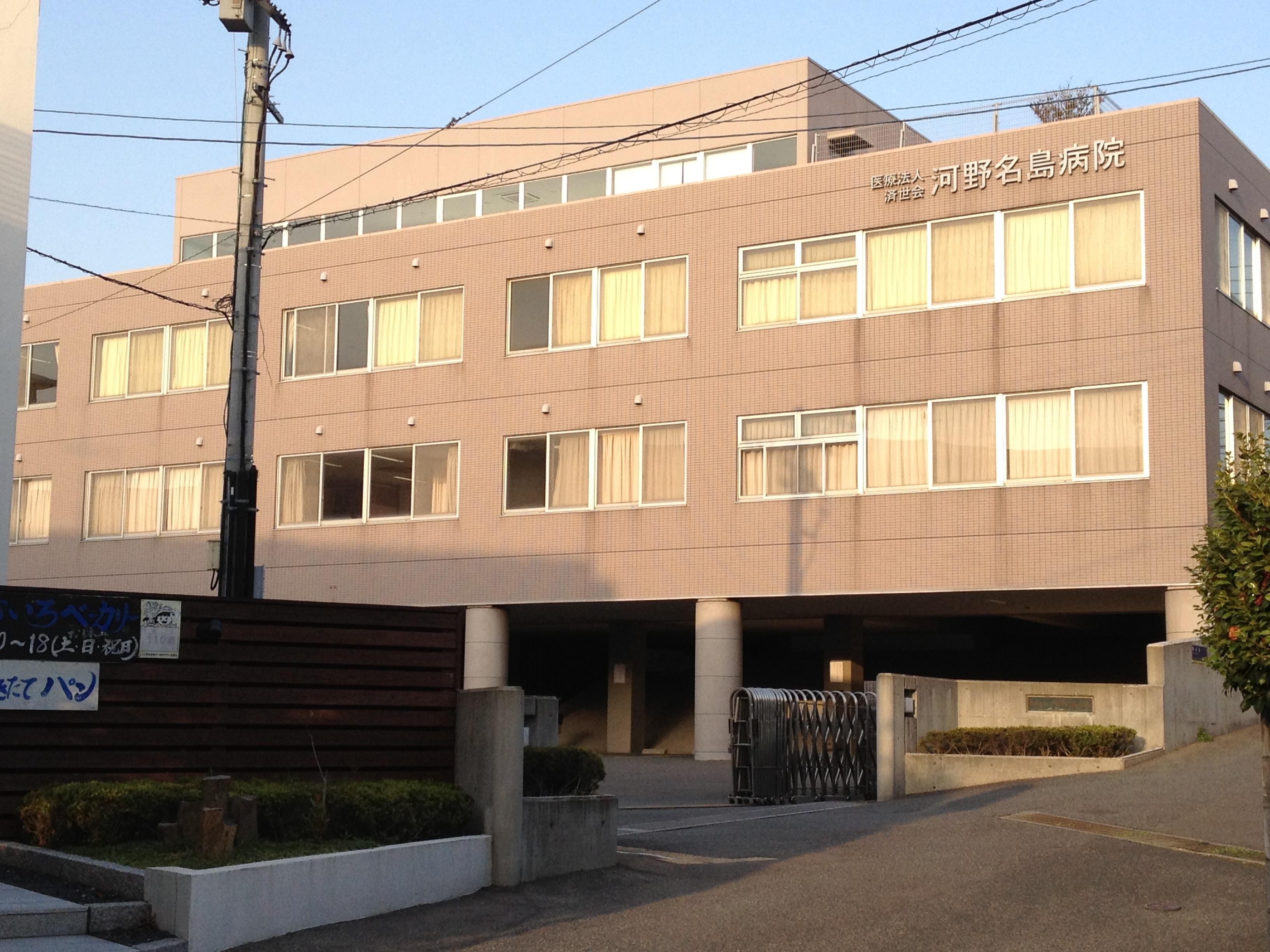 河野名島病院のイメージ写真1