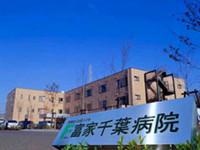 富家千葉病院のイメージ写真1