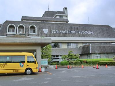 セントマーガレット病院