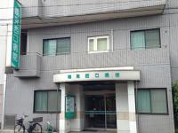 鶴見西口病院のイメージ写真1