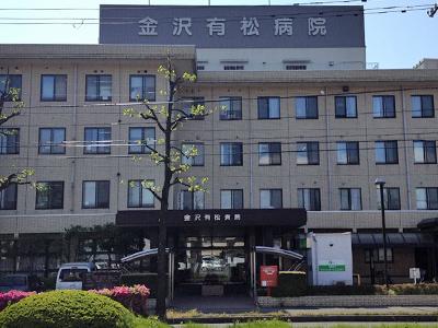 金沢有松病院