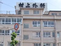 村上外科病院のイメージ写真1