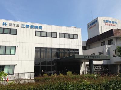三野原病院