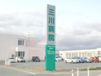 三川病院のイメージ写真1