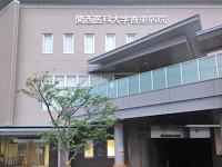 関西医科大学香里病院のイメージ写真1
