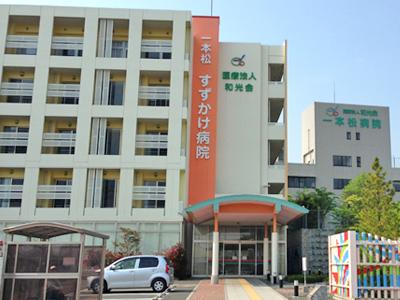 一本松すずかけ病院のイメージ写真1