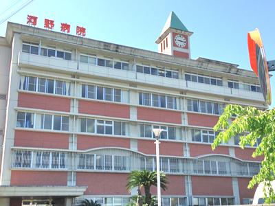 河野病院のイメージ写真1
