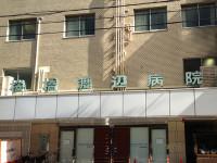 桜橋渡辺病院のイメージ写真1