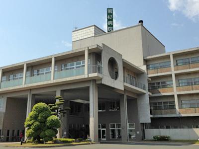 北九州若杉病院