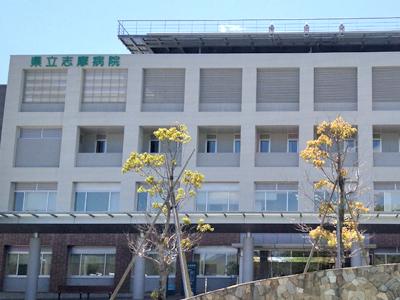 県立志摩病院