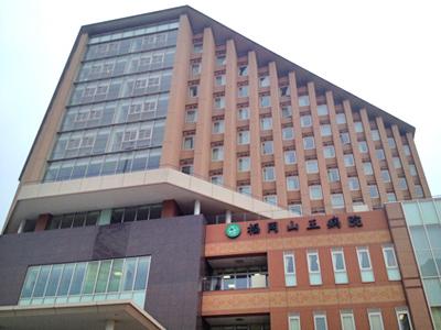 福岡山王病院