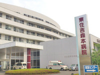 東住吉森本病院