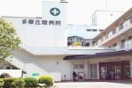 多摩丘陵病院