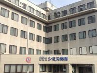 シミズ病院のイメージ写真1