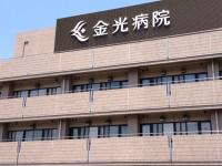 金光病院のイメージ写真1