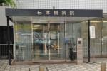 日本橋病院