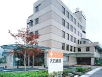 大石病院のイメージ写真1