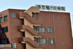 香芝旭ヶ丘病院