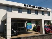 聖ヨゼフ医療福祉センター