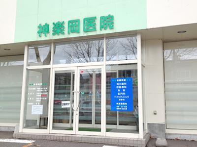 神楽岡医院