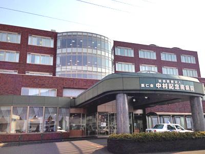 中村記念南病院