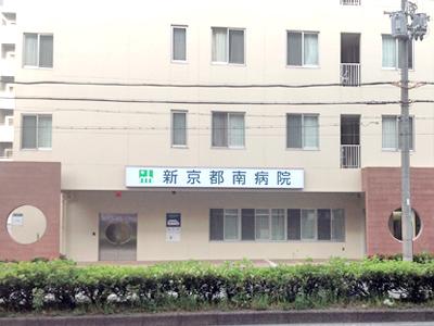 新京都南病院