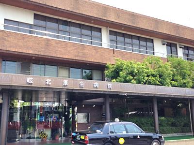 岐北厚生病院