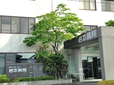 岩本病院のイメージ写真1