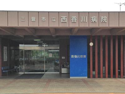 三豊市立西香川病院のイメージ写真1