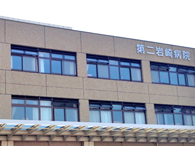 第二岩崎病院