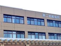 第二岩崎病院のイメージ写真1