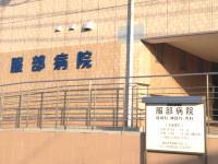 服部病院のイメージ写真1