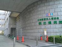 明治橋病院のイメージ写真1