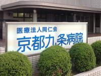 京都九条病院のイメージ写真1
