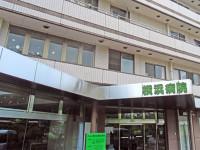 育生会横浜病院のイメージ写真1
