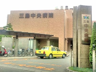三島中央病院
