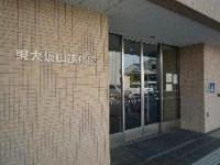 東大阪山路病院のイメージ写真1