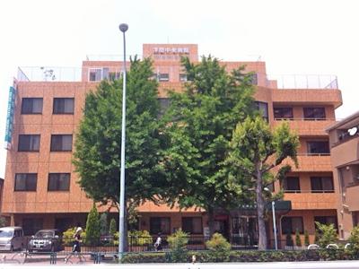 浮間中央病院
