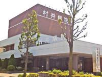 村井病院のイメージ写真1