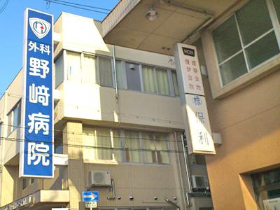 外科野崎病院