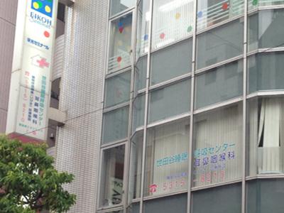 世田谷睡眠呼吸センター