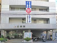 琉生病院のイメージ写真1