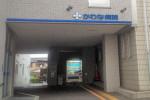 かわな病院