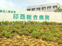 印西総合病院のイメージ写真1