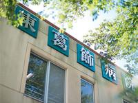 東葛飾病院のイメージ写真1