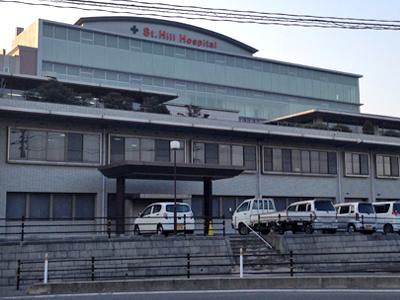 セントヒル病院