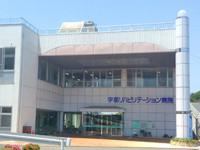 宇部リハビリテーション病院のイメージ写真1
