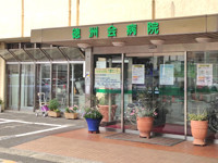 大和徳洲会病院のイメージ写真1